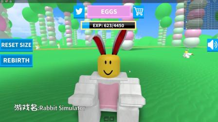 Roblox 兔子模拟器!兔子竟然用它的长爪子战斗!我被一爪给秒了!