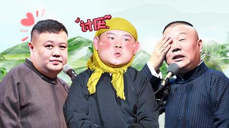 岳云鹏专场上海站全程回顾