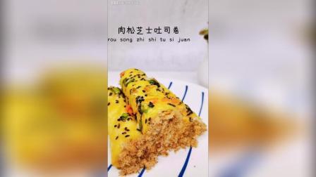 会拉丝的肉松芝士吐司卷, 超诱人的早餐系列~