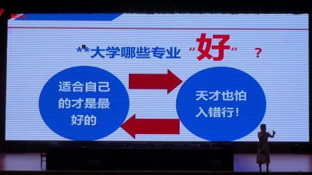 2019年贵州省高考志愿填报讲座-思南中学