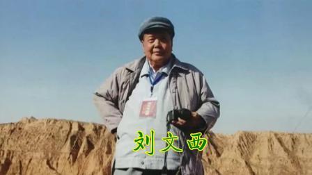 刘文西的黄土情怀