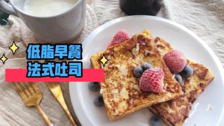 【法式吐司】 简单方便的法式吐司, 吐司浸满蛋液, 口感松软湿润