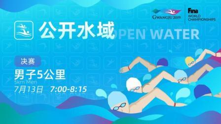 2019FINA世锦赛 决赛-男子5公里