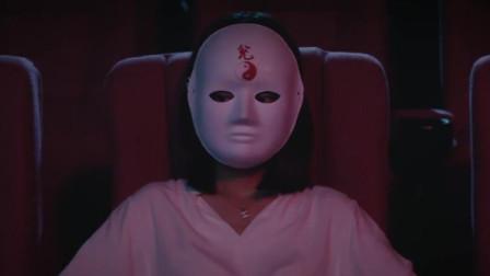 美女组织朋友带着面具看恐怖电影,半途竟摘下面具离开究竟什么阴谋