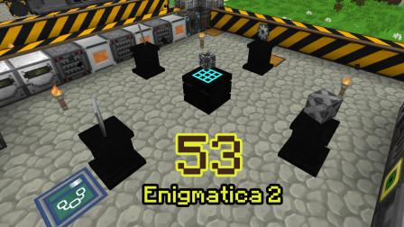 我的世界《谜一样的e2e多模组生存Ep53 充能核心》Minecraft 安逸菌解说