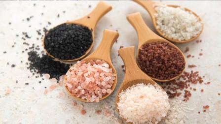 为什么中餐的食盐只有白色,西餐的盐却有红、黑、蓝不同的颜色?