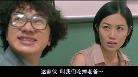 《无敌福禄寿》粤语01 :大哥,老豆去佐咯,哩条友叫我地食佐老豆啊!