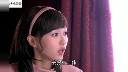 千金女贼:蒋欣要去报社工作,白狼直接拒绝,蒋欣说出原因惹怒白狼!