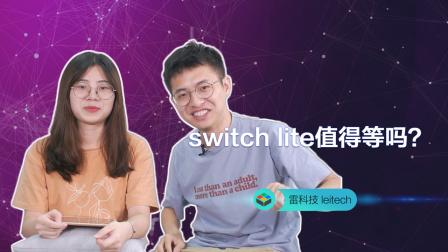 【问答】iQOO Neo是最值得买的千元机? Switch Lite值得等吗?
