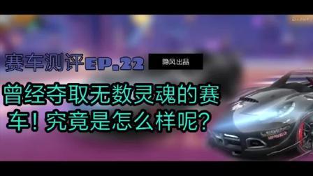 QQ飞车手游B车摄魂 技术没能展现它的魅力