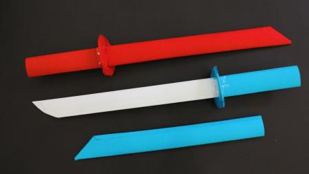 家里的玩具不用买了,手工折一款帅气的宝剑,带剑鞘可以开合