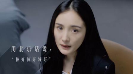 """杨幂式""""偷懒儿""""北京话:""""特好特好特好"""""""