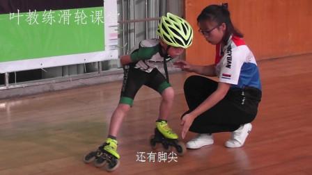 叶教练轮滑课堂:教大家速度轮滑的落地动作,侧出。