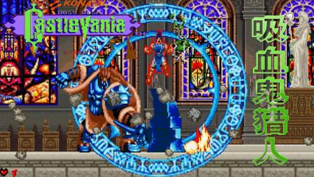 【小握解说】《恶魔城:吸血鬼猎人》圆桌骑士BOSS来客串