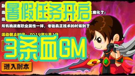 【Z小驴】造梦西游4~第39期暑假任务!小强造梦GM!