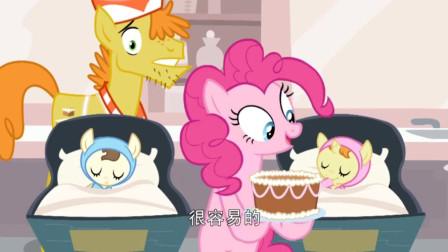 小马宝莉友谊的魔法:蛋糕夫人生了对双胞胎,牛油蛋糕和南瓜蛋糕,碧琪超喜欢