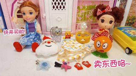 小芭比和小迷糊暑假当老板摆摊卖二手货挣学费,凯丽来买发夹,小男孩要买面包超人玩偶