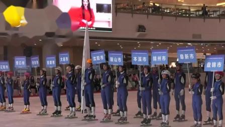 第一时间 辽宁卫视 2019 辽宁省首届全民冰雪运动会启动