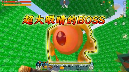 迷你世界西游记2:咸鱼的沙雕冒险之旅,这boss也太大只了吧