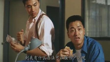 驱魔警察粤语11 UNCLE,你真系好嘢,甘难想慨嘢都俾你想到,行啦