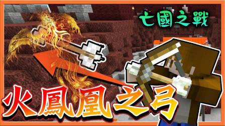 【巧克力】『Minecraft:亡国之战』传说神器火凤凰之弓横扫全场!