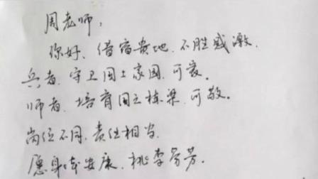 武警官兵抢险借用教室 离开留下感人字条 每日新闻报 20190713 高清版