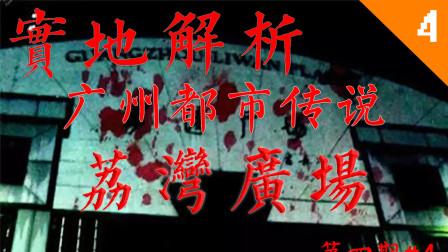 """【恐怖慎入】广州都市传说""""荔湾尸场""""深入实地解析 #原创解析第四期"""
