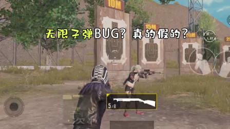 和平精英:霰弹枪惊现无限子弹BUG?到底是真是假?