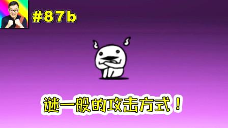 ★猫咪大战争★简直是谜一般的攻击方式!新来的超激稀有不明猫!★87b