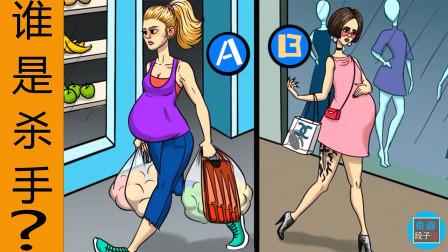 脑力测试:两个孕妇谁是杀手?理由是什么?