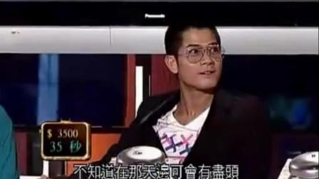 冯文乐模仿谭咏麟王杰李克勤众星,郭天王台下一脸惊讶