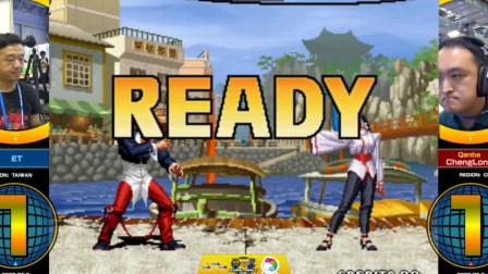 拳皇98:中国最早的格斗职业玩家程龙对战大表哥ET,败者组输了就被淘汰