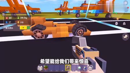 迷你世界:建车大赛,小粉丝建了一辆超帅四驱车,老豆子都心动了