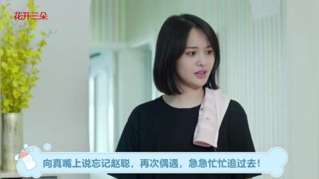 青春斗:向真嘴上说忘记赵聪,再次偶遇,急急忙忙追过去!