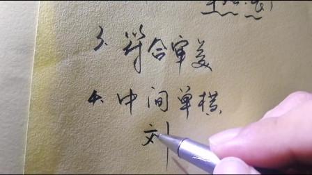 艺术签名规律,设计个性签名的万能公式