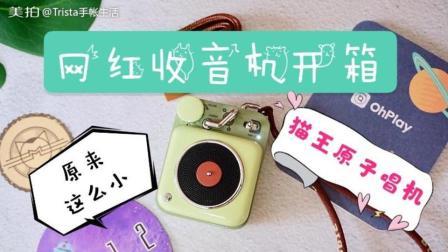 猫王原子唱机开箱, 超可爱的便携小音箱
