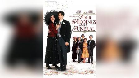 三分钟带你快看电影《四个婚礼和一个葬礼》