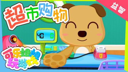 玩游戏-超市 砸了彩蛋获得了新的玩具 适合4+