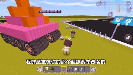 迷你世界:半拉将超级战车改成碰碰车,结果却被土豆的碰碰车撞翻