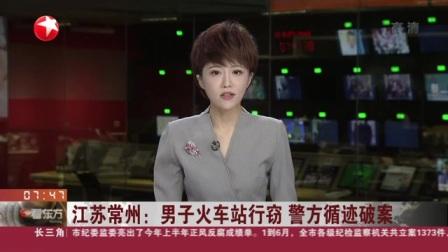 视频|江苏常州: 男子火车站 循迹破案