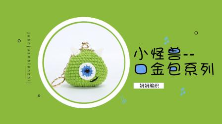 娟娟编织416集绿色小怪兽口金包的编织教程毛线简易织法