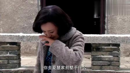青岛往事:大嫚想不到天佑母子不肯原谅她,就连亲生儿子都恨她