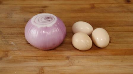 洋葱别炒着吃了,加3个鸡蛋,简单一做,孩子早餐再也不发愁