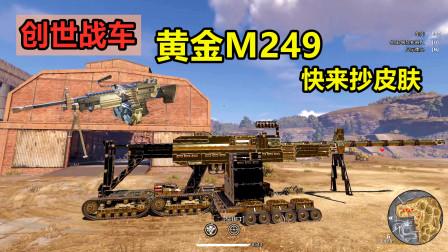 《创世战车》那谁快来抄袭黄金M249皮肤吧!腾讯:滚,我从不抄袭!