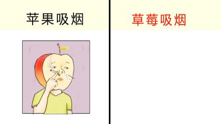 爆笑脑洞漫画:论吸烟,草莓才是高手!哈哈哈