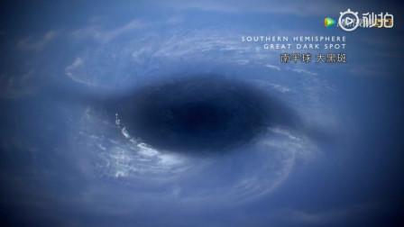 BBC纪录片《行星》海王星是太阳系中风速最快的星球,大黑斑风暴神秘消失
