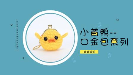娟娟编织417集可爱小黄鸭口金包的编织教程编织的全部视频