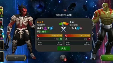 漫威超级争霸战 梅菲斯特打败了钢铁侠和德拉克斯