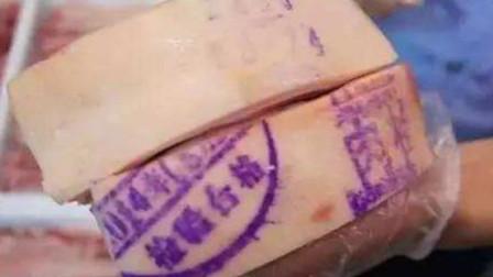 买猪肉应选红色还是蓝色印章的?究竟有什么不同?今天总算清楚了