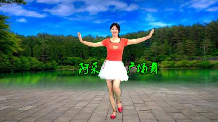 阿采原创广场舞 一步一步教您跳网红32步《三月里的小雨》越跳越兴奋